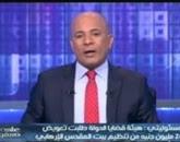 برنامج على مسئوليتى مع أحمد موسى - حلقة السبت 18-4-2015