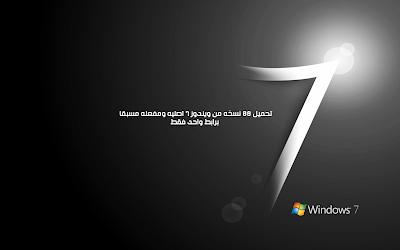 جميع نسخ ويندوز 7 في اسطوانة واحدة