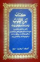 fiqih - kitab kuning