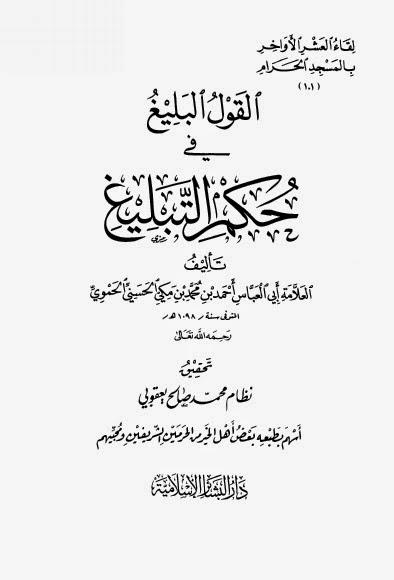 القول البليغ في حكم التبليغ - للإمام الحموي الحنفي pdf