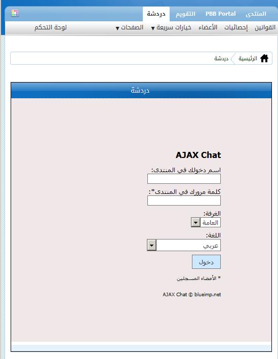 ملحق عرض صندوق الدردشة أجاكس في صفحة مستقلة وفي القائمة الجانبية