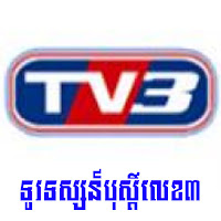 Live TV3 Online - ទូរទស្សន៍លេខ៣ Channel khmer live TV from Cambodia for online