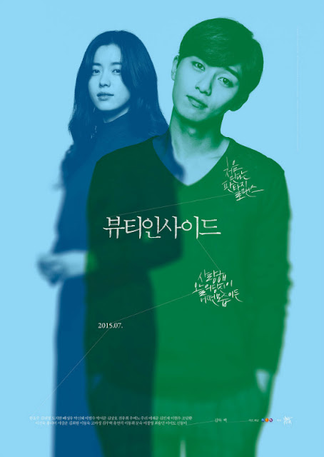 [Korean Movie] The Beauty Inside - Movie Poster