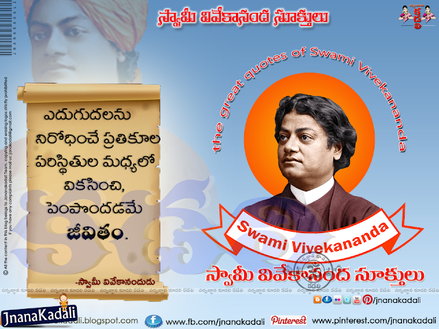Swami Vivekananda Telugu Self Confidence and Success Life Sayings Quotes,Here is a Latest Telugu Manchi Maatalu by Swami Vivekananda in Telugu Language, Telugu Good Morning Nice Swami Vivekananda Wallpapers, Telugu  Swami Vivekananda Sayings and Most Inspiring Words, Success Quotations by Swami Vivekananda in Telugu, Life Messages by Swami Vivekananda, Awesome Telugu Language Swami Vivekananda Wallpapers, Best Swami Vivekananda Nice Useful Quotations online, Telugu Swami Vivekananda Solders Quotes.