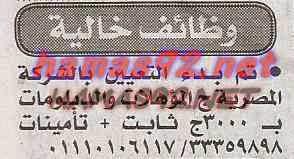وظائف جريدة الاخبار ليوم الاربعاء 10-12-2014