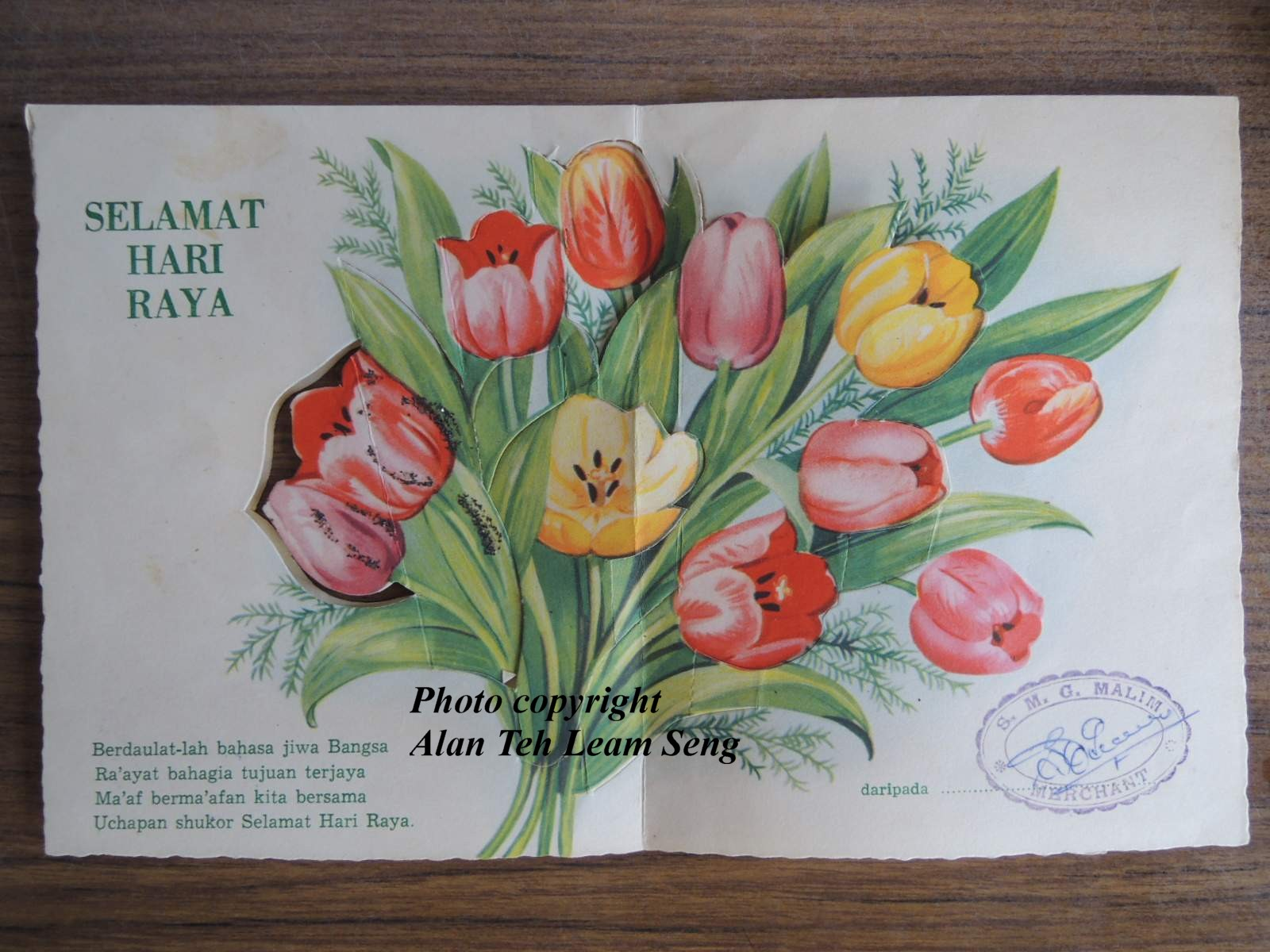 My travels 18 days to hari raya two vintage greeting cards from in the past greeting cards were mostly printed abroad in places like the uk and germany m4hsunfo