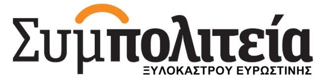 ΣΥΜΠΟΛΙΤΕΙΑ ΞΥΛΟΚΑΣΤΡΟΥ-ΕΥΡΩΣΤΙΝΗΣ