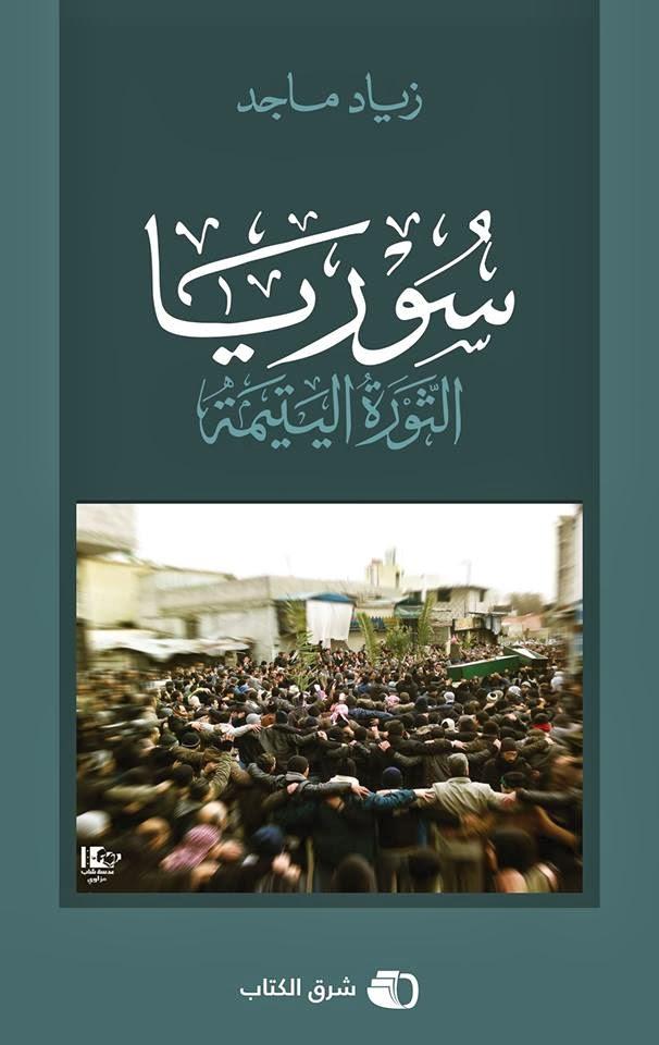 سوريا الثورة اليتيمة
