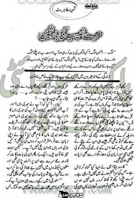 Mery naseeb ki barishen by Samina Tahir pdf