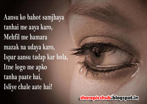 Hindi Shayari For God http://sharepicshub.blogspot.com/2013/03/dard-bhari-aansu-shayari-in-hindi-sad.html