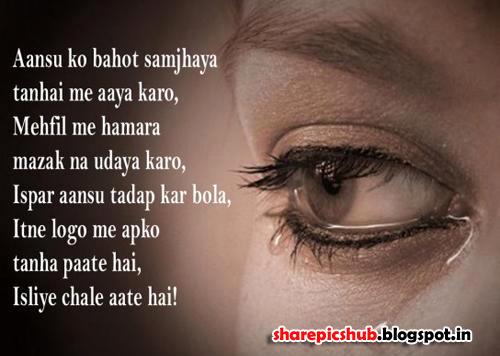 Emotional Shayari in Hindi/English - LoveWale.com - Love