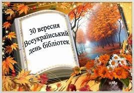 Гадяцька районна дитяча бібліотека