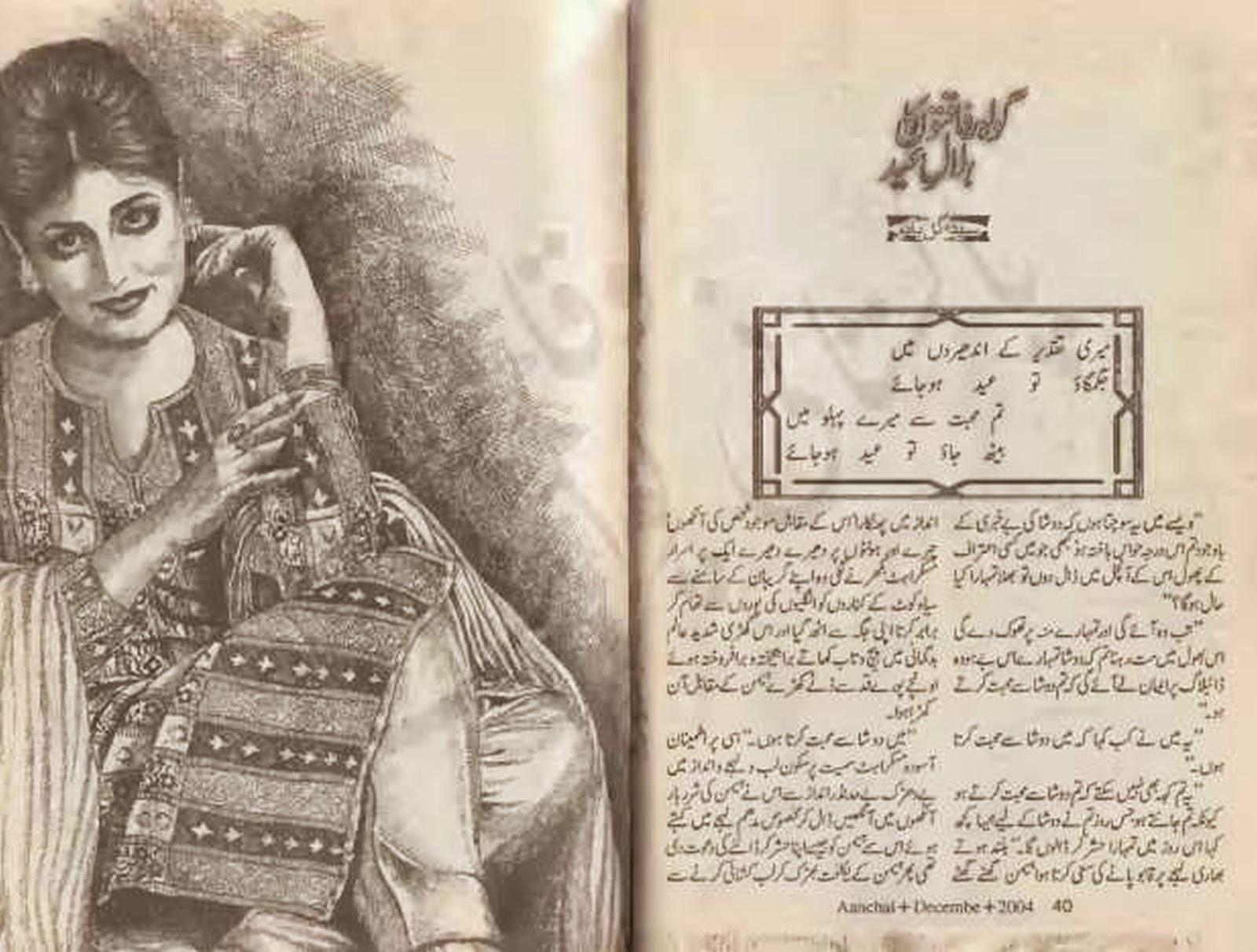 Free urdu digests gawah rafaqaton ke hilal e eid by for Syeda gul bano novels