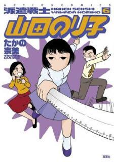 [たかの宗美] 派遣戦士 山田のり子 第02-06巻