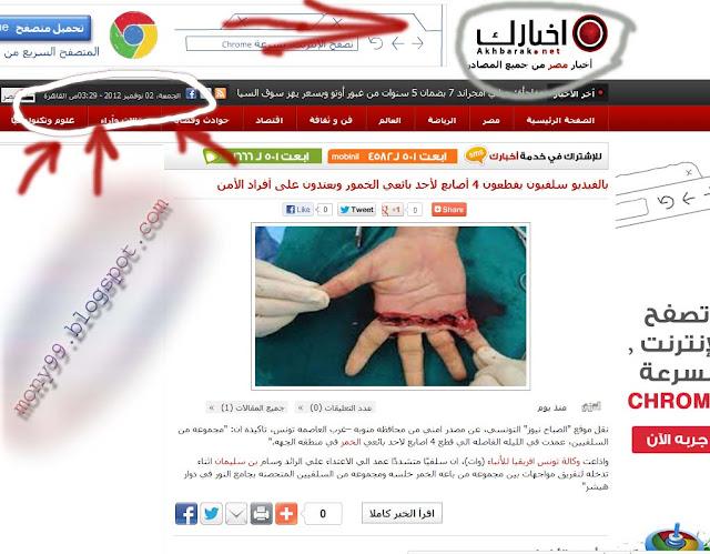 فضيحة جريدة الشروق المصرية  وجريدة الصباح نيوز التونسية