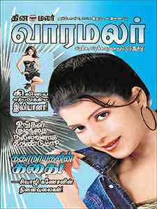 Dinamalar vaaramalar tamil magazine 05-10-2014 PDF DOwnload for free
