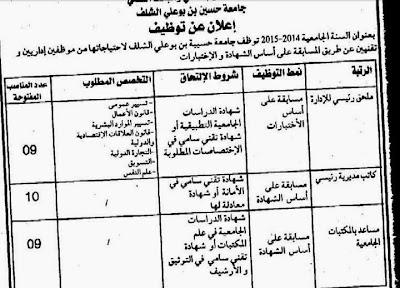 إعلان جامعة حسيبة بن بوعلي الشلف ماي 2015