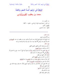 البلغة في تراجم أئمة النحو واللغة