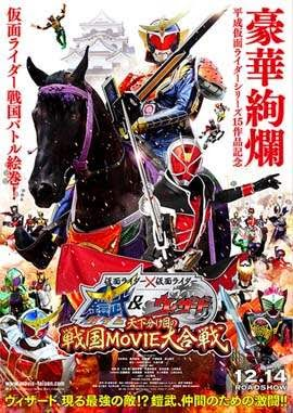 [Download] Kamen Rider x Kamen Rider Gaim & Wizard: The Fateful Sengoku Movie Battle