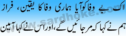 PK Fashion: Faraz Funny Poetry