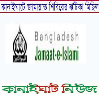 :: কানাইঘাটে জামায়াত শিবিরের ঝটিকা মিছিল ::