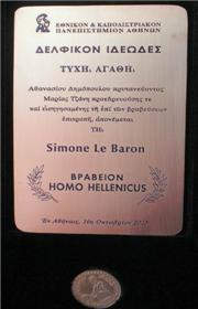 """Απονομή HOMO HELLENICUS στη Simone LE BARON:16 Οκτωβρίου 2015(""""ΚΛΙΚ""""ΣΤΗΝ ΕΙΚΟΝΑ)"""