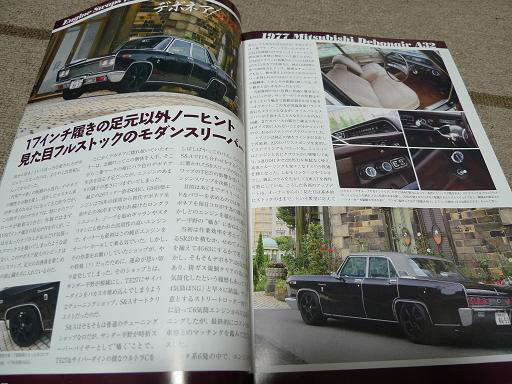 Mitsubishi Debonair, A30, A31, A32, A33, JDM, 2JZ, Toyota, japoński klasyk, classic, japanese, stary, samochód, sedan, 三菱, 日本車, クラシックカー