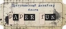 """ПД в """"Paper fun"""""""