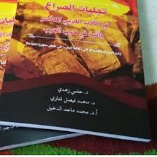 Buku: Tajalliyah al-Shira' Fi Adab al-arabi