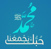 رمزيات بمناسبة المولد النبوي 2015   رمزيات المولد النبوي 1436