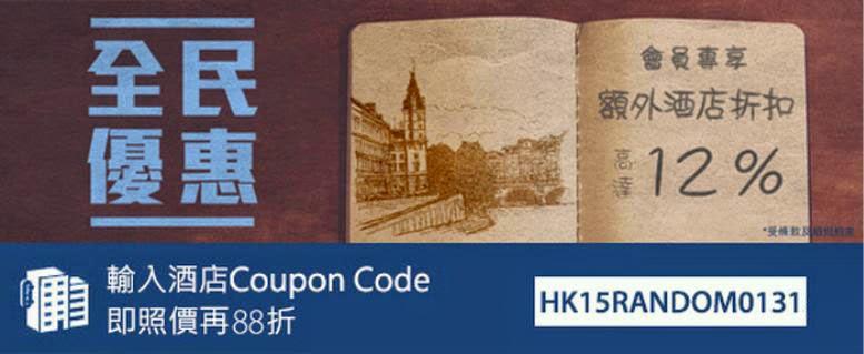 Zuji 今個星期訂酒店- 88折優惠碼,只限今日(1月31日)使用。