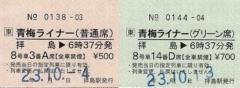 青梅ライナー券(普通席)(グリーン席) 完全常備軟券3 拝島駅