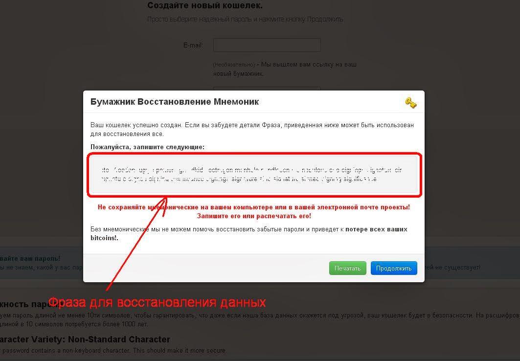 восстановить биткоин кошелек по адресу электронной почты
