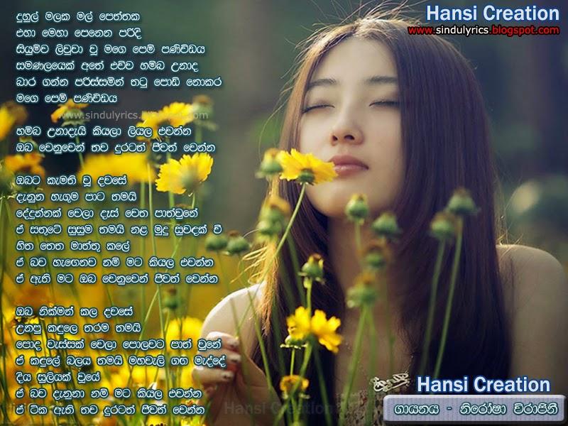 Sinhala songs lyrics nirosha virajini song lyrics