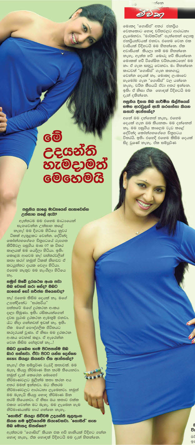 ... -Udayanthi kulathunga : Gossip Lanka News And Sri Lanka Hot News