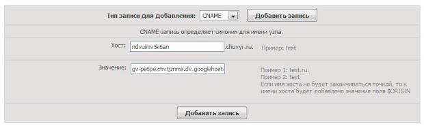 CNAME-запись для подтверждения прав на домен в Blogger