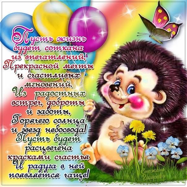 Поздравление с днем рождения женщине с рождением ребенка