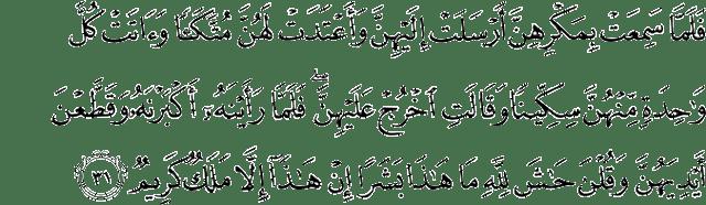 Surah Yusuf Ayat 31