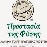 Ελληνική Εταιρία Προστασίας της Φύσης
