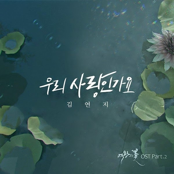 Lyric kim yeon ji is it love flower of the queen ost written by irakuasa saja on rabu 06 mei 2015 0805 mightylinksfo