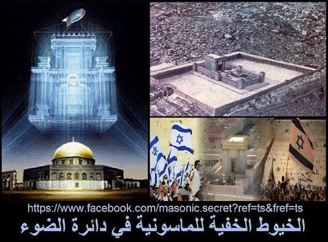 إنتكاسة الدجال وما وراء هدم المقدسات...الأسرار الخفية للسعي لهدم المسجد الأقصى (الجزء الثاني)؟