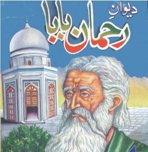 """Free download """"Dewan-e-Rehman Baba"""" pdf"""