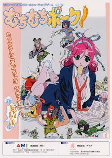 Muchi Muchi Pork! arcade game portable flyer