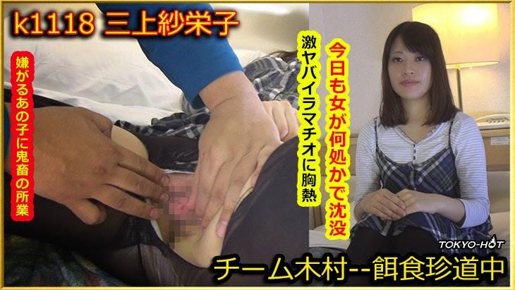Tokyo hot k1118 Saeko Mikami