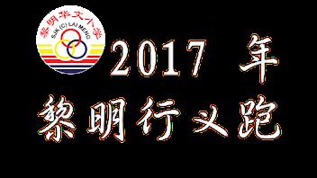 2017年黎明行义跑
