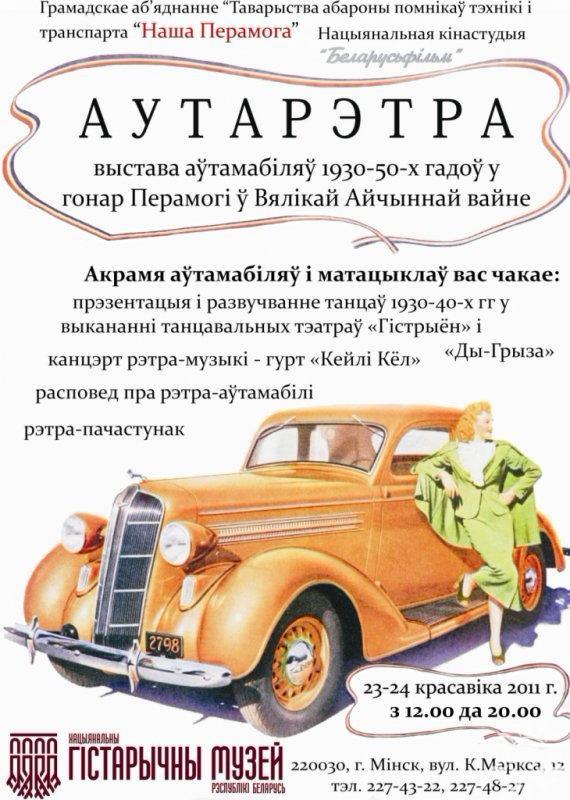 23 апреля 2011 в Минске с 12:00 до 20:00 можно посетить выставку РЕТРО автомобилей