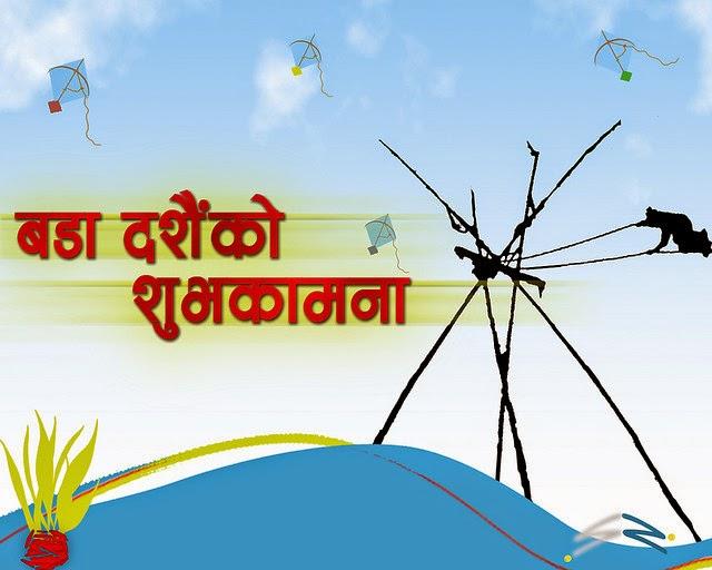 Top 45 greeting cards of shubha dashain happy dashain 2018 m4hsunfo