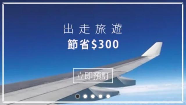 Zuji 【現金回贈】訂機票、套票 高達 $300現金回贈!