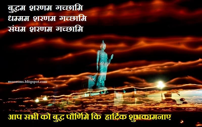 Happy Buddha Purnima Vesak