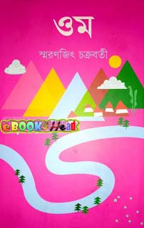 Om by Smaranjit Chakraborty